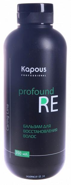 STUDIO PROFESSIONAL Бальзам для восстановления волос / Caring Line Profound Re 350 мл Kapous