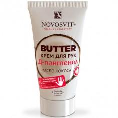 Новосвит Крем для рук Butter D-Пантенол+масло кокоса 40 мл NOVOSVIT