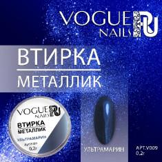 Vogue Nails, Втирка «Металлик», ультрамарин