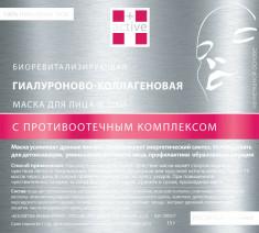 ACTIVE Маска гиалуроново-коллагеновая с противоотечным комплексом для лица и шеи 15 г