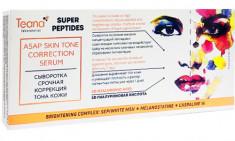 TEANA Сыворотка срочная коррекция тона кожи / SUPER PEPTIDES 10*2 мл