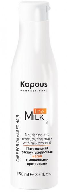 KAPOUS Маска питательная реструктурирующая для волос / Milk Line 250 мл