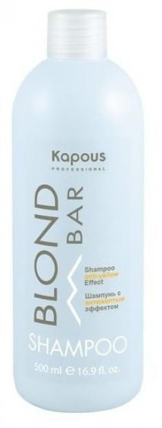 KAPOUS Шампунь с антижелтым эффектом / Blond Bar 500 мл
