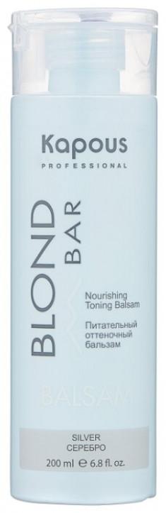 KAPOUS Бальзам оттеночный питательный для оттенков блонд, серебро / Blond Bar 200 мл