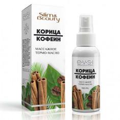EVSI, Термомасло для тела Slim & Beauty «Корица и кофеин», 150 мл