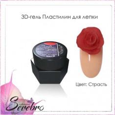 Serebro, 3D-гель для лепки «Страсть»