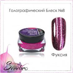 Serebro, Голографический блеск №08 «Фуксия»