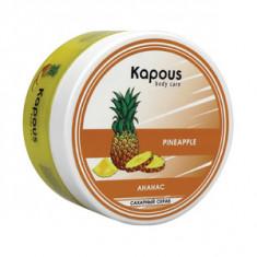 Сахарный скраб «Ананас», 200 мл (Kapous Professional)