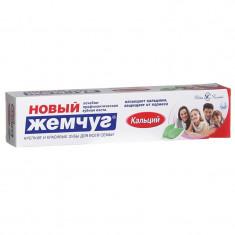 Новый жемчуг Зубная паста Кальций 125мл НОВЫЙ ЖЕМЧУГ