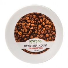 Levrana Скраб для тела Пряный кофе, с кофе и солью 250мл
