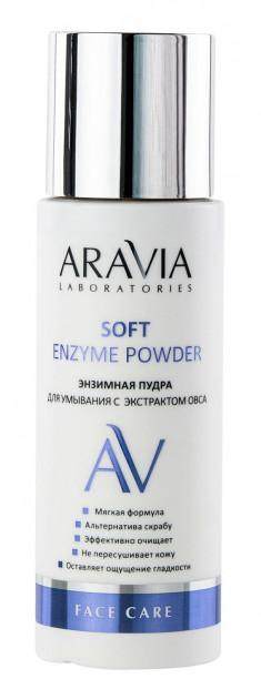 ARAVIA Пудра энзимная для умывания с экстрактом овса / Soft Enzyme Powder 150 мл