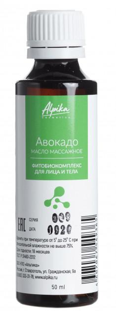 АЛЬПИКА Масло массажное фитобиокомплекс для лица и тела Авокадо 50 мл Альпика