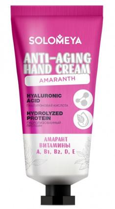 SOLOMEYA Крем омолаживающий для рук с амарантовым маслом / Anti-aging Hand Cream with Amaranth oil 50 мл