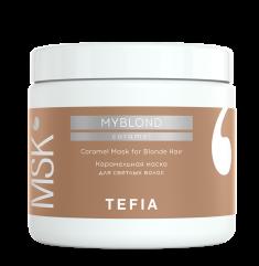 TEFIA Маска карамельная для светлых волос / MYBLOND 500 мл