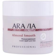 Aravia Organic Ремоделирующий сухой скраб для тела Almond Smooth 300г Aravia professional